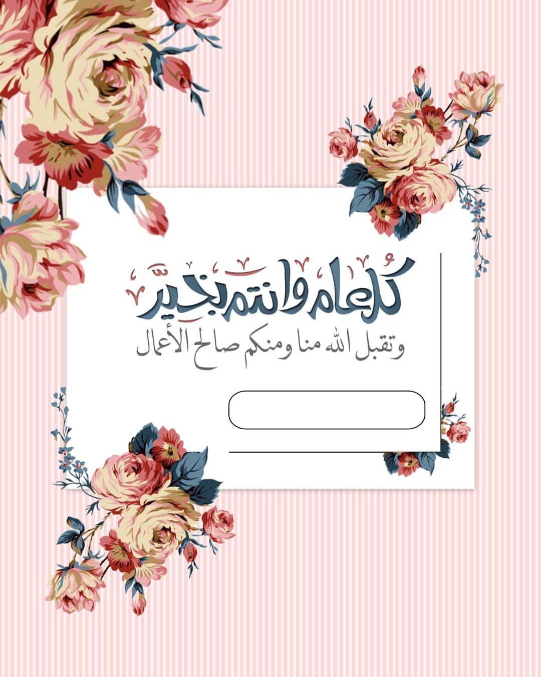 بطاقة تهنئة بمناسبة عيدالفطر جاهزة لاضافة الاسم اهداء مني لكم وبدون حقوق عيدكم مبارك وكل عام وانت Eid Wallpaper Eid Card Designs Eid Stickers