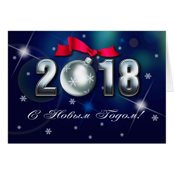2018 new years cards in russian cards and new years cards in russian m4hsunfo Image collections