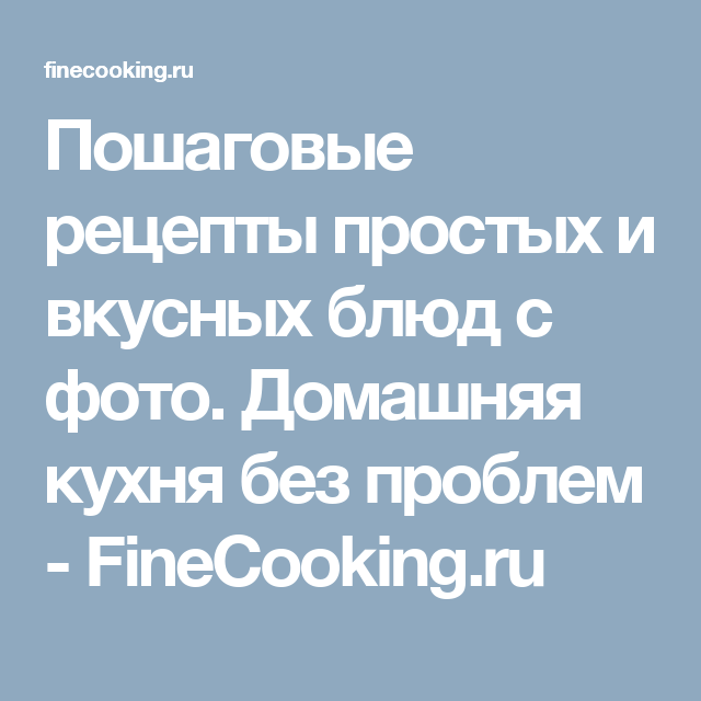рецепты с фото пошаговые рецепты