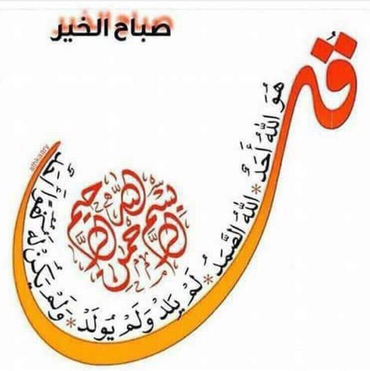 سورة الاخلاص تعدل ثلث القرآن Arabic Calligraphy Calligraphy Color