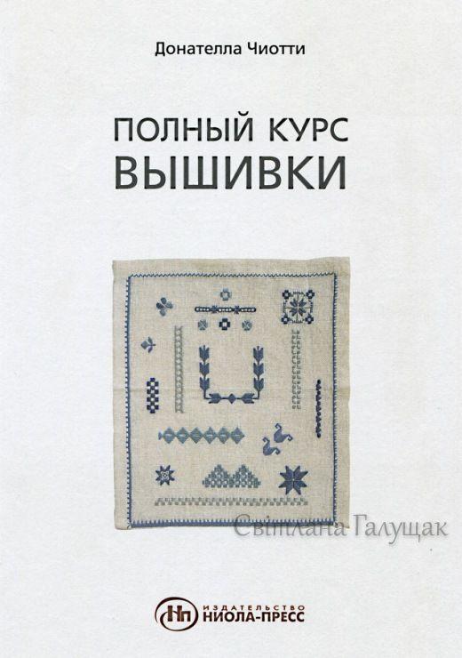 Gallery.ru / Фото #12 - Повний курс вишивки - svetik67