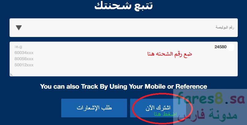 طريقة تتبع شحنات شركة ناقل بخطوتين من خلال الموقع والدردشة كيفية تتبع شحنات ناقل Post Reference