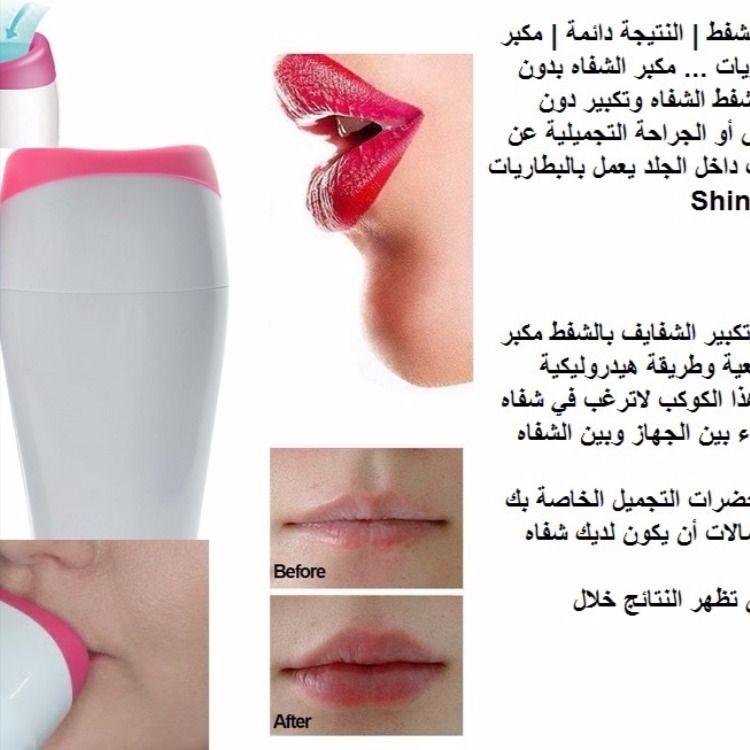 جهاز نفخ وتكبير الشفايف بالشفط النتيجة دائمة مكبر للشفايف مضخة يعمل بالبطاريات مكبر الشفاه Lipstick Beauty Detail