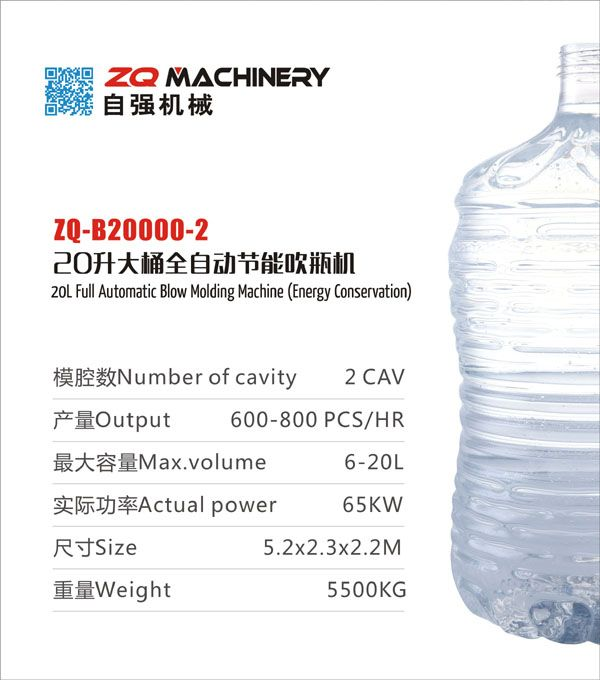 Water Pet Container Bottle 20 Litre Zq B20000 2 A Pioneer In Full Automatic Linear Pet Stretch Blow Edible Oil Blow Molding Energy Conservation