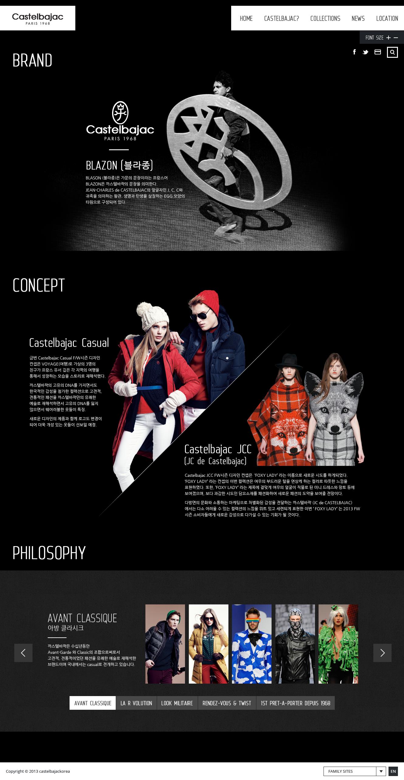 2013 까스텔바쟉 Website