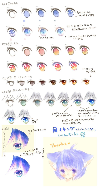 目のイラスト」おしゃれまとめの人気アイデア|pinterest |碧ねこ