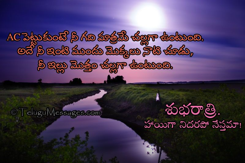 Good Night Motivational Quote To Plant Trees Save Environment Awesome Telugumessages Com