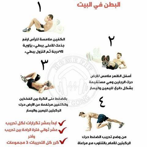 تمارين البطن Health Fitness Exercise Fitness