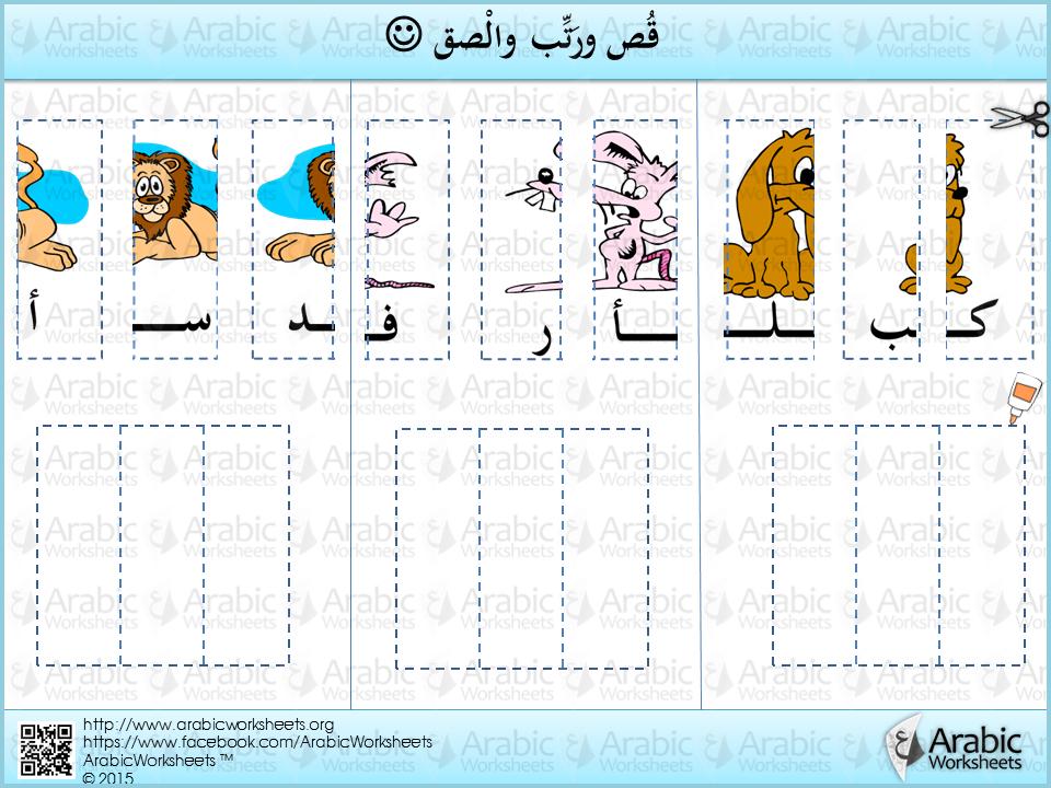 أعد ترتيب الحروف Apprendre L Arabe Langue Arabe Feuilles D Exercices