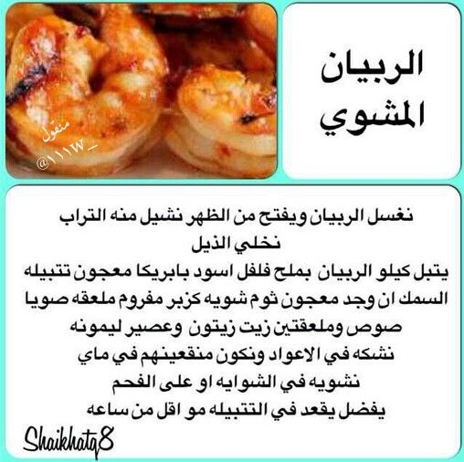 ربيان مشوي Food Receipes Cooking Recipes