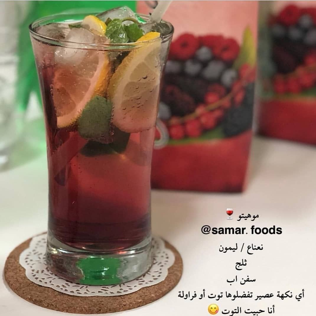 Pin By Soso On وصفات مشروبات ساخنة وباردة Arabic Food Cooking Food