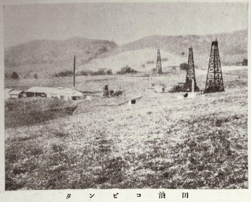 """Tampico Oil Field, Mexico"", Juvenile Encyclopedia, 1932 Vol. 14 World Geography 兒童百科大辭典 第十四巻 地理篇(三) 玉川學園出版部 昭和七年"