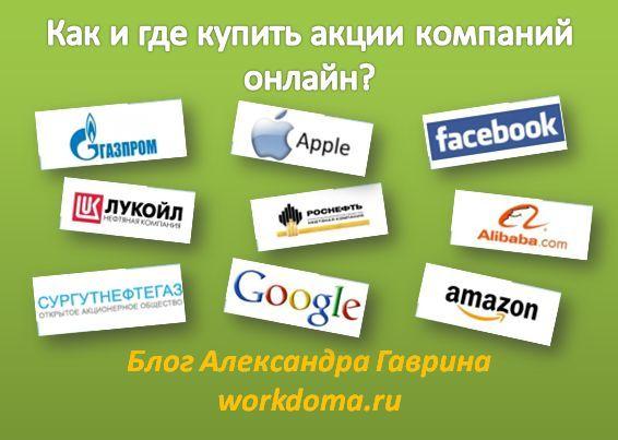 купить акции онлайн