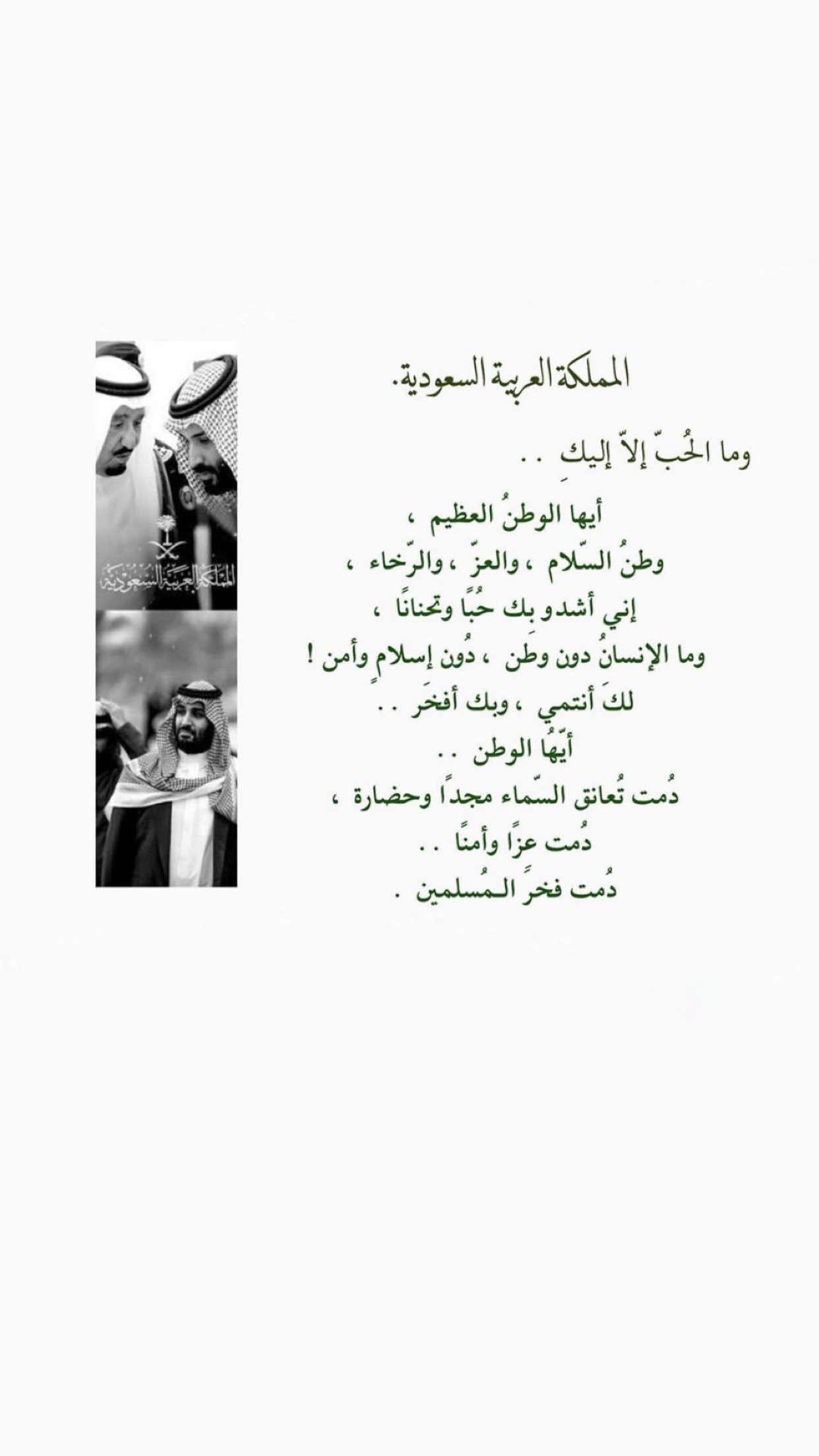 Pin By La On انجاز In 2020 Calligraphy Words National Day Saudi Ksa Saudi Arabia