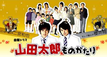 Yamada Taro Monogatari - DramaWiki | jdrama | Watch drama