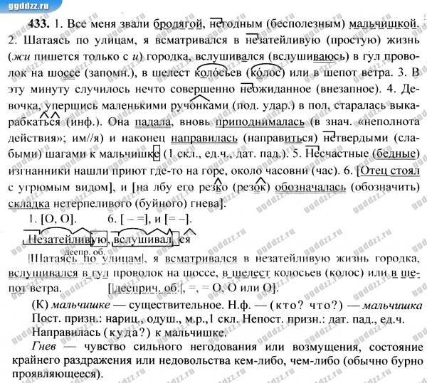 Решебник по книге федченко 6 класс