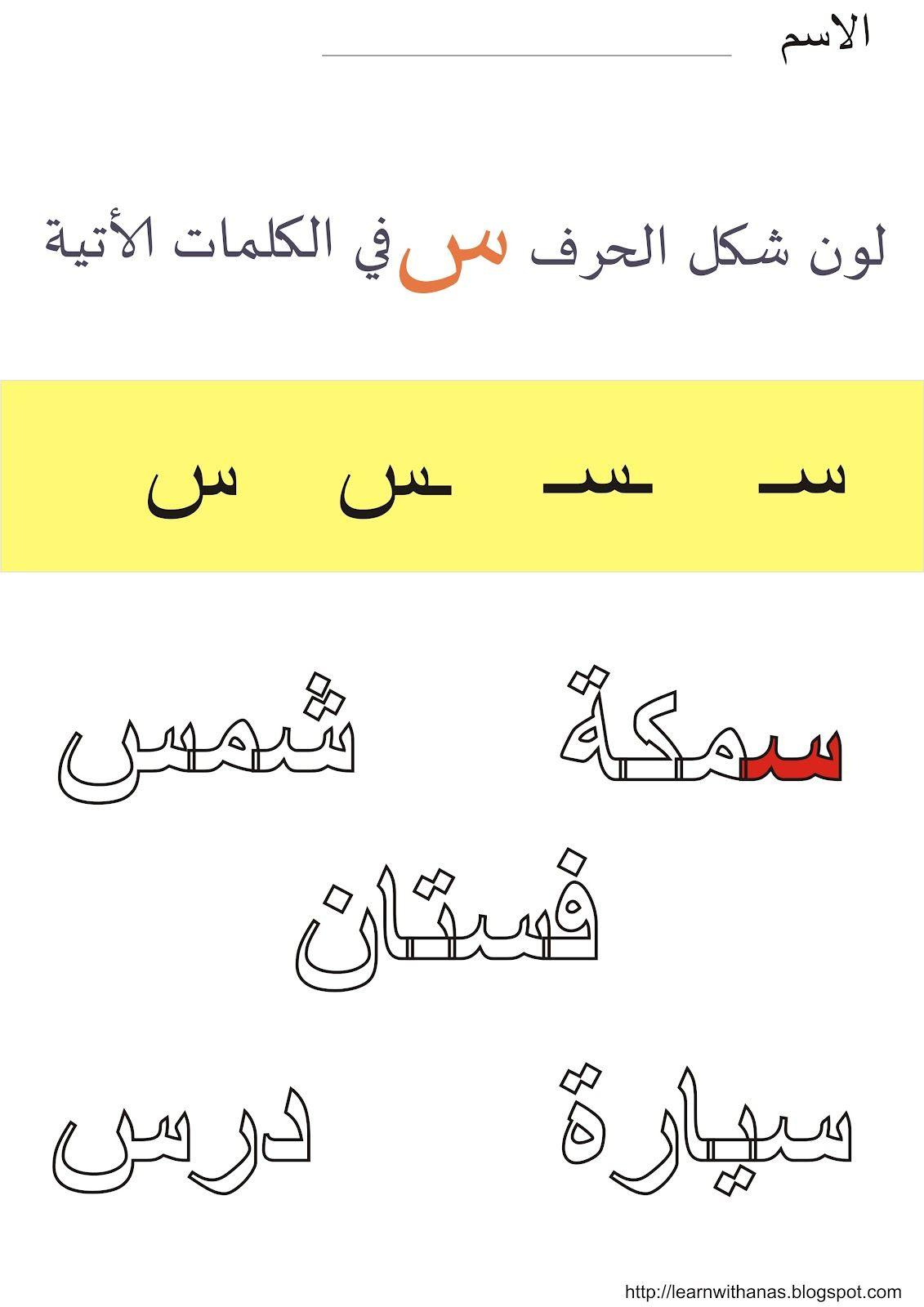 تعلم مع أنس أكتب وتتبع ولون الحرف س Arabic Alphabet For Kids Learn Arabic Language Learning Arabic