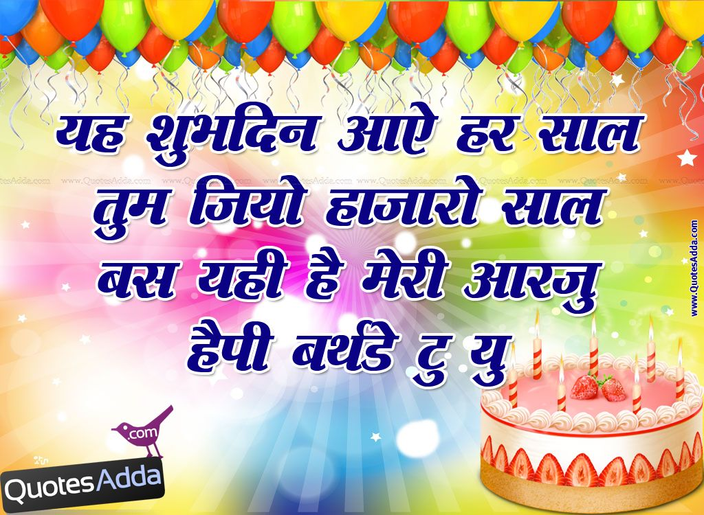 85 best Birthday Wishes images – Birthday Greetings in Hindi