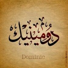 Dominic Calligraphy Name Arabic Calligraphy Calligraphy