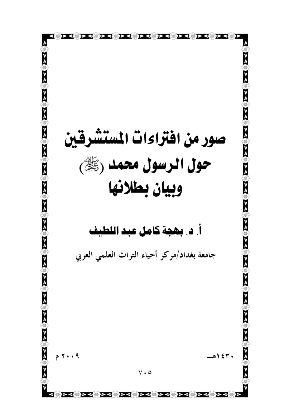 صور من افتراءات المستشرقين حول الرسول محمد Amgad Free Download Borrow And Streaming Internet Archive Pdf Books Reading Internet Archive Reading