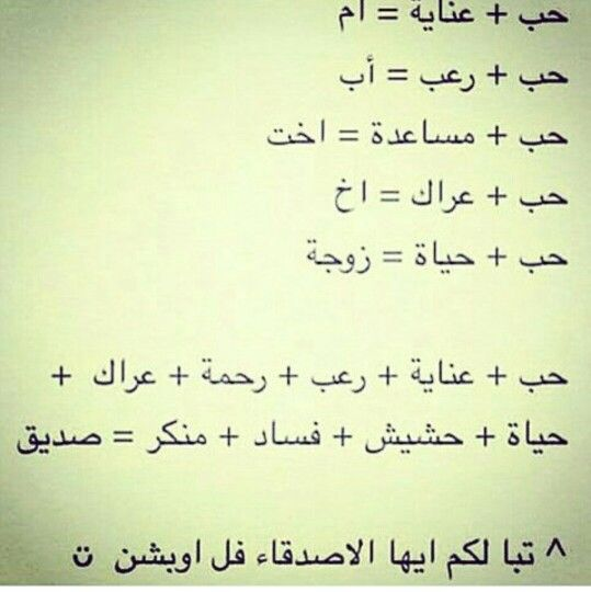 Pin By Do7a Ibrahim On صديقاتي Jokes Quotes Funny Study Quotes Fun Quotes Funny