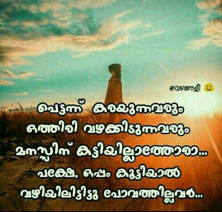 Broken Friendship Quotes Malayalam: Pin By Shamnashereef On തൂലിക