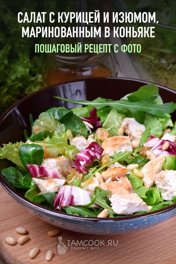 Салат с курицей и изюмом, маринованным в коньяке | Рецепт ...