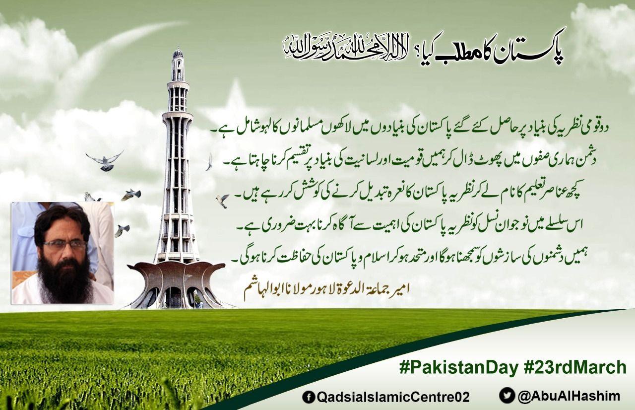 PakistanDay 23