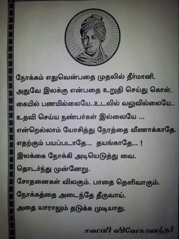 life history of swami vivekananda in tamil Swami vivekananda was a great social reformer and a very inspiring personality  of india  he was born in kolkata on 12 january 1863 to vishwanath datta and.