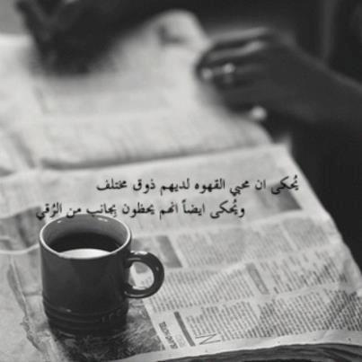 محبي القهوة Coffee Quotes My Coffee Coffee Photography