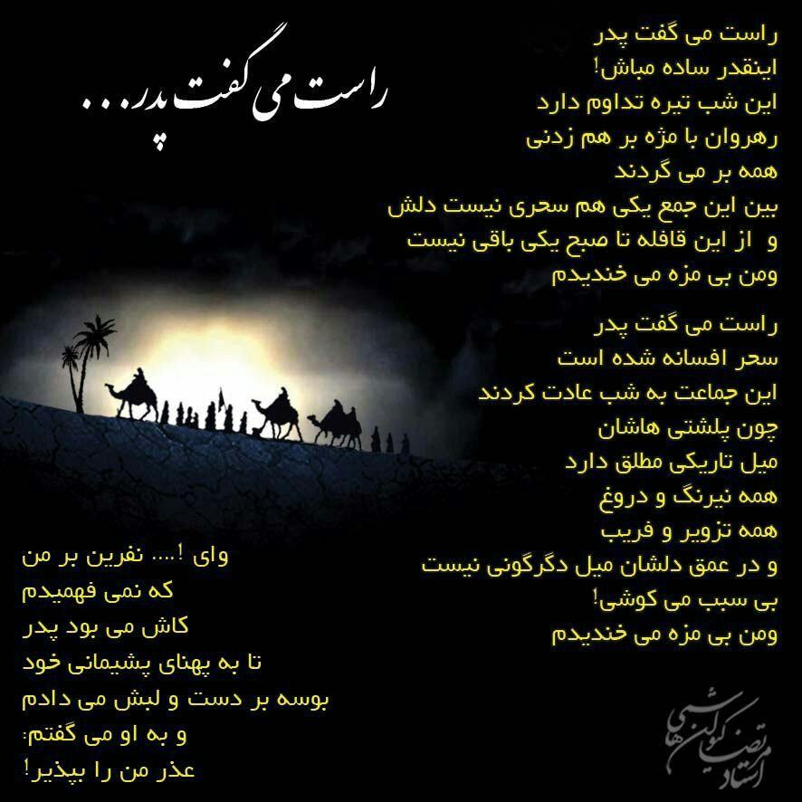 راست میگفت پدر Farsi Quotes Farsi Poem Poetry Quotes
