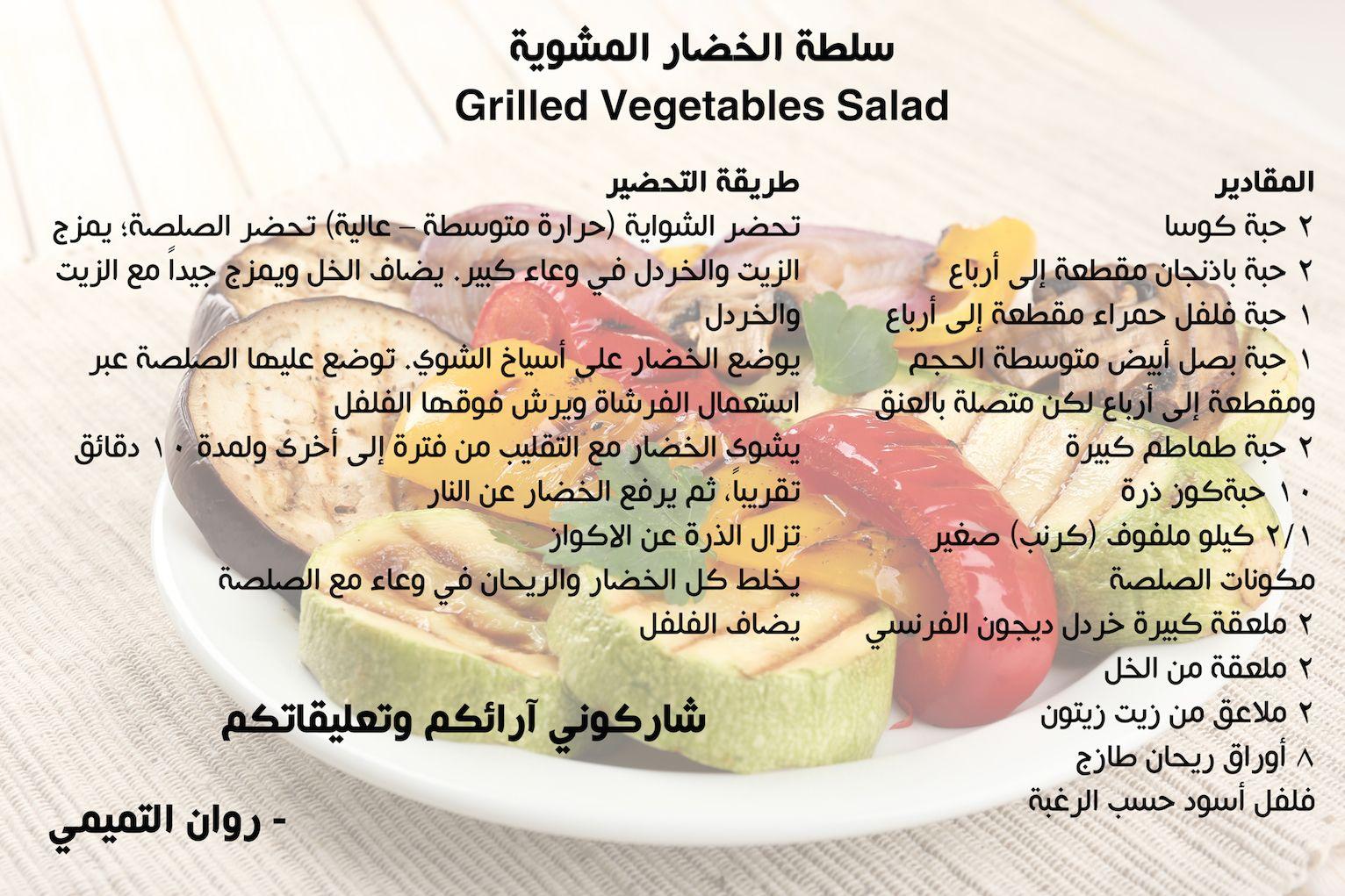 Grilled Vegetables Salad سلطة الخضار المشوية Recipes Daily Meals Food
