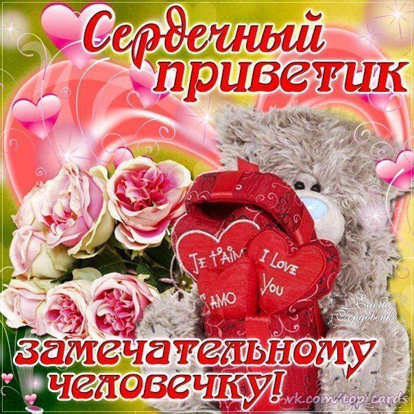 Открытки хорошему человеку с красивой душой и добрым сердцем мужчине