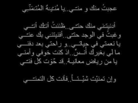 عجبت منك و منـ ـي فرقة شرق Quotes Calligraphy Arabic Calligraphy