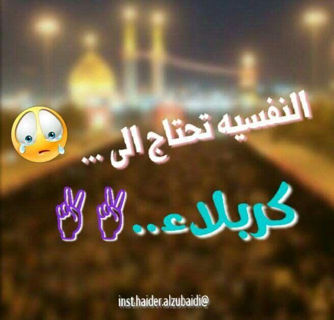اللهم صل على محمد وآل محمد وعجل لوليك الفرج يارب