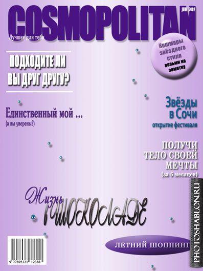 тодоренко слегка фотошаблон обложка журнала что наиболее