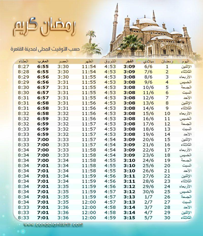 برنامج امساكية شهر رمضان لعام 1438 2017 Ramadan Arabic Quotes Word Search Puzzle
