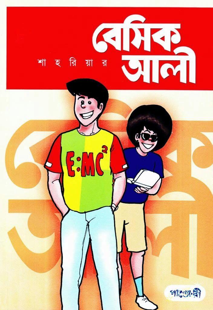 Bangla Comic Pdf