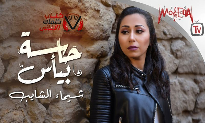 كلمات اغنية حاسة بياس شيماء الشايب Lyrics