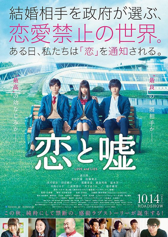 """Sparks Fly in """"Love and Lies"""" LiveAction Film Trailer"""