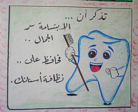 تذكر ان الابتسامة سر الجمال فحافظ على نظافة اسنانك Arabic Art Cards Handmade Art Drawings