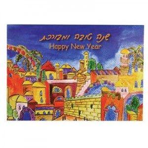 Rosh hashanah greeting cards jerusalem cards holiday rosh hashanah greeting cards jerusalem m4hsunfo Choice Image