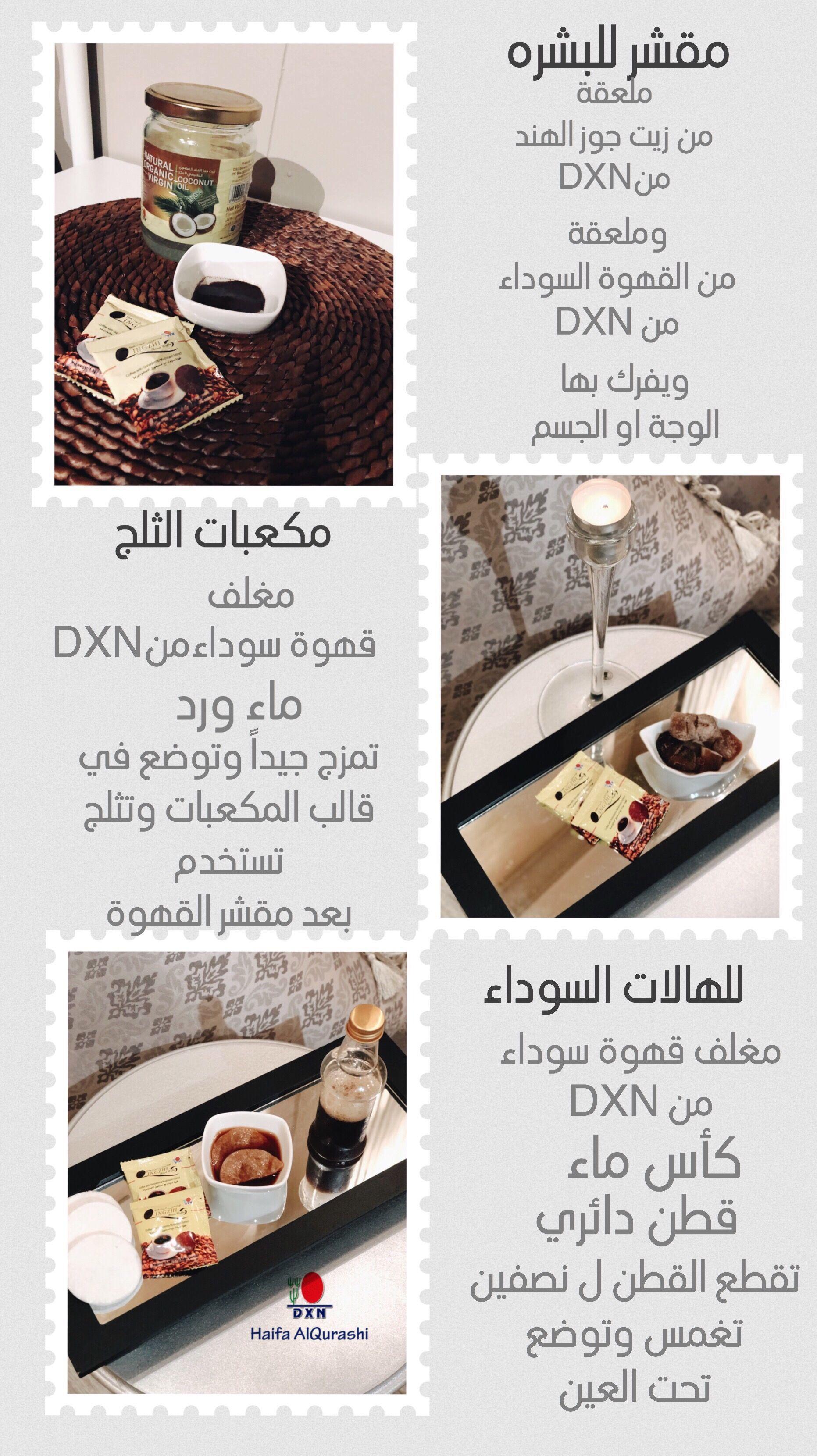 Pin By Oumaima On Haifa Skin Care Mask Beauty Recipes Hair Body Skin Care