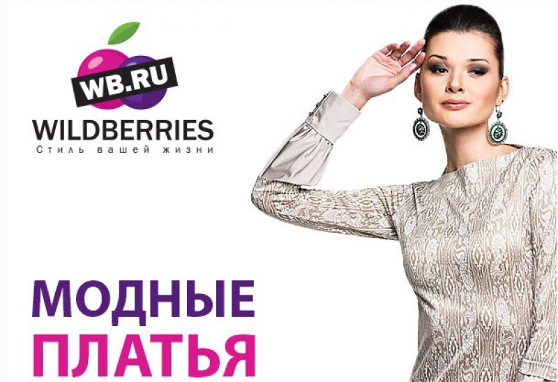 Акции Wildberries