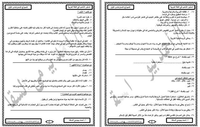 كل اجابات نماذج بوكليت اللغة العربية للثالث الثانوى اجابات اربع نماذج بوكليت عربى استرشادية من وزارة التربية والتعليم Education Center Language School