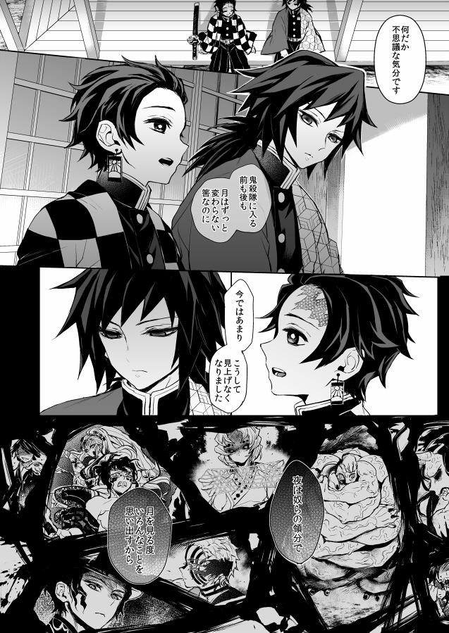 goshi on twitter 滅 漫画 刃