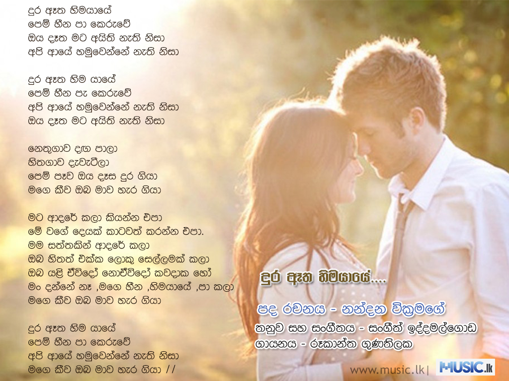 Dura atha Hima Yaye - Rookantha Gunathilake #Lyrics - Nandana