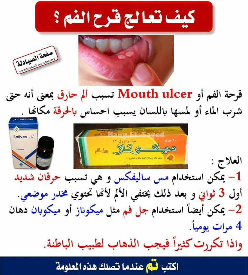 Pin By Pretty Amy On علاجات Ulcers Mouth Ulcers Health