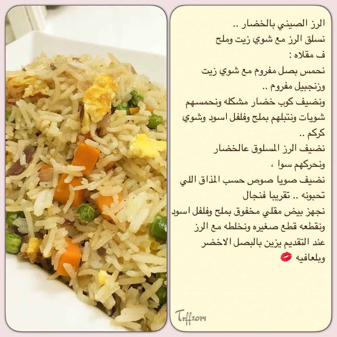 الرز الصيني بالخضار Food Recipies Food Recipes