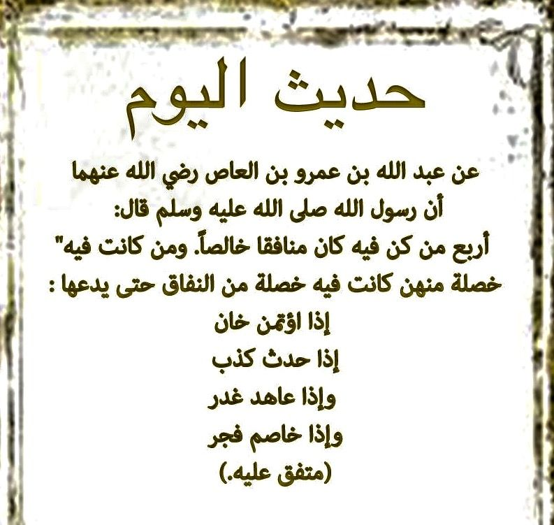 Desertrose حديث نبوي شريف Math Islam